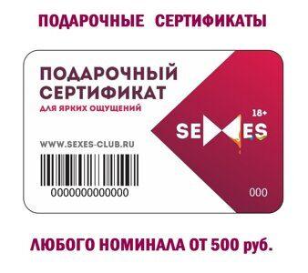 sexes_karty